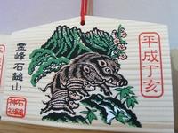 1inoshishi