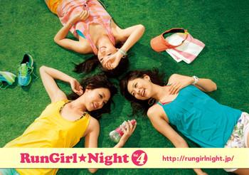 Rungirlnight